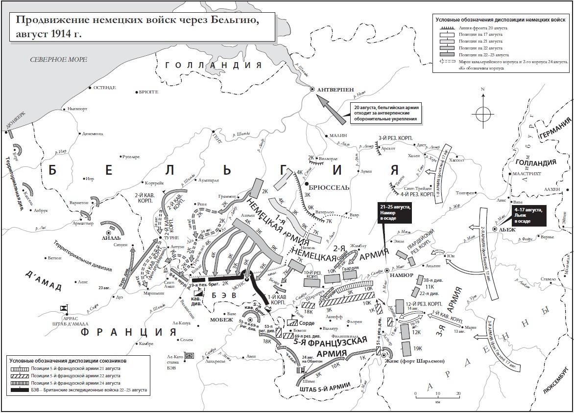 Ris. 3. Prodvizhenie nemetskih vojsk cherez Belgiyu avgust 1914 g