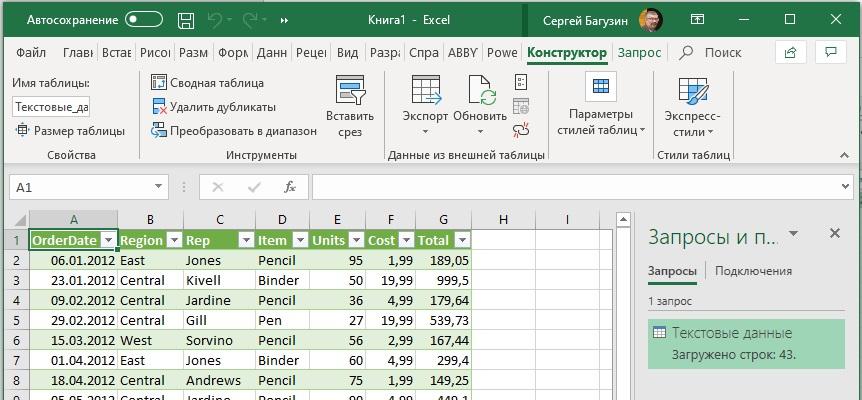Ris. 8.7. Obrabotannye dannye iz tekstovogo fajla v Tablitse Excel